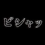 「ビシャっ」の擬音語・効果音