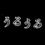 「うるうる」の擬音語・効果音